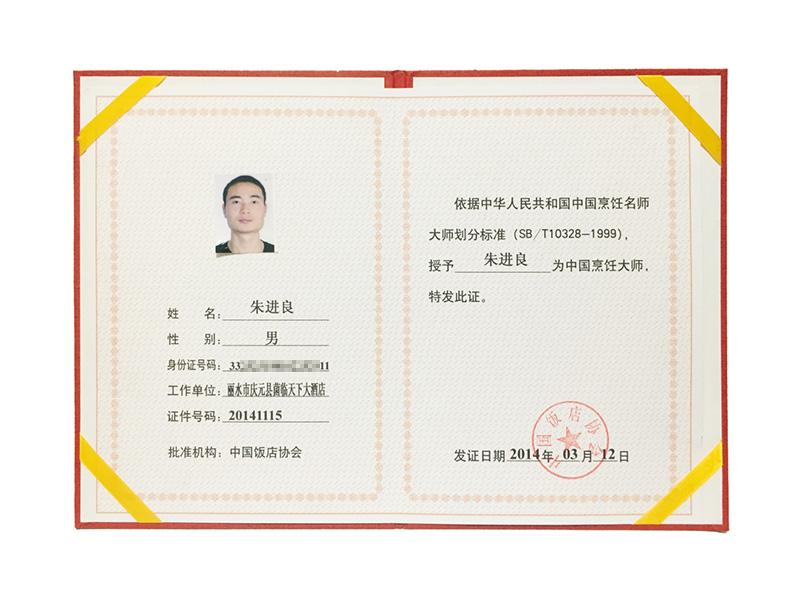 中国烹饪大师